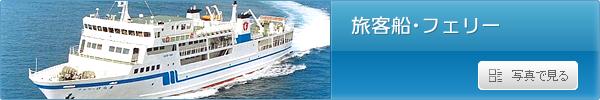 旅客船・フェリーの建造実績(写真)はこちら >>