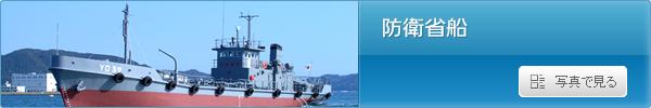 防衛省船の建造実績(写真)はこちら >>