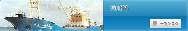 漁船等の一覧はこちら >>