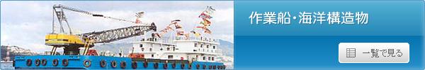 作業船・海洋構造物の一覧はこちら >>